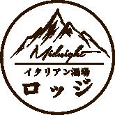 浜松市のオシャレなイタリアン居酒屋|イタリアン酒場ロッジ